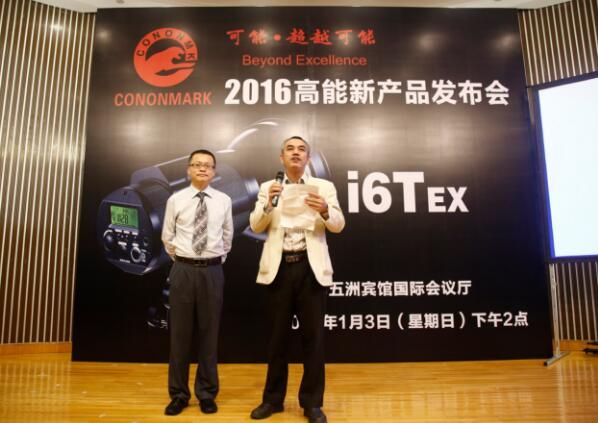 Congraduations! Cononmark i6T EX outdoor lamp Announcement successd.